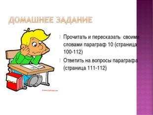 Прочитать и пересказать своими словами параграф 10 (страница 100-112) Ответит