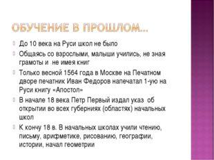 До 10 века на Руси школ не было Общаясь со взрослыми, малыши учились, не зная