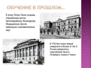В эпоху Петра I были созданы специальные школы: Артиллерийская, Инженерная, М