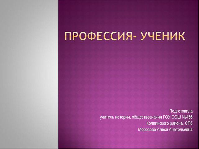 Подготовила учитель истории, обществознания ГОУ СОШ №456 Колпинского района,...