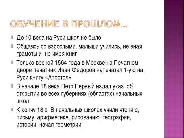 До 10 века на Руси школ не было Общаясь со взрослыми, малыши учились, не зная...