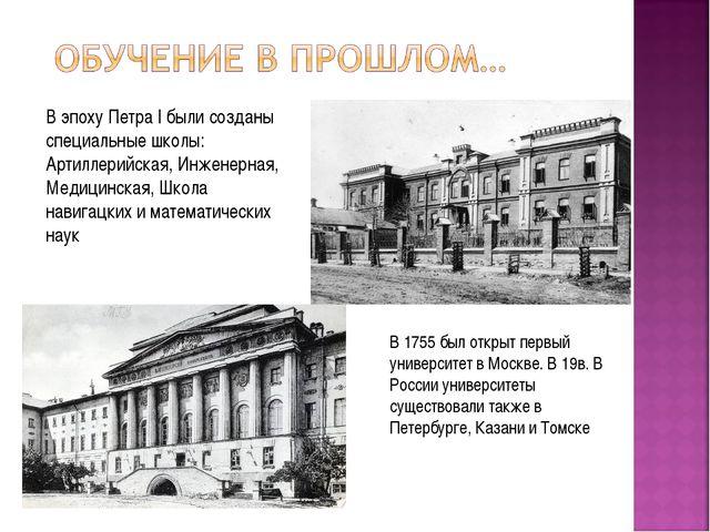 В эпоху Петра I были созданы специальные школы: Артиллерийская, Инженерная, М...