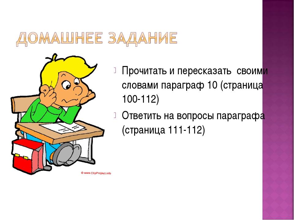 Прочитать и пересказать своими словами параграф 10 (страница 100-112) Ответит...