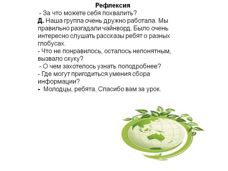 http://5klass.net/datas/geografija/Globus-model-Zemli/0008-008-Refleksija-Za-chto-mozhete-sebja-pokhvalit.jpg