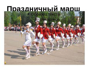 Праздничный марш