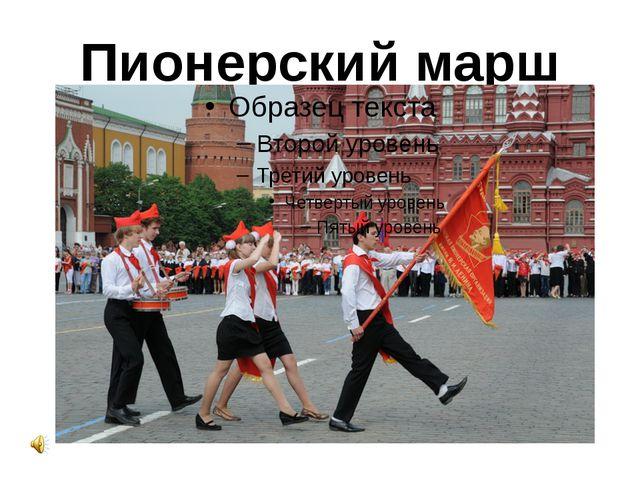 Пионерский марш