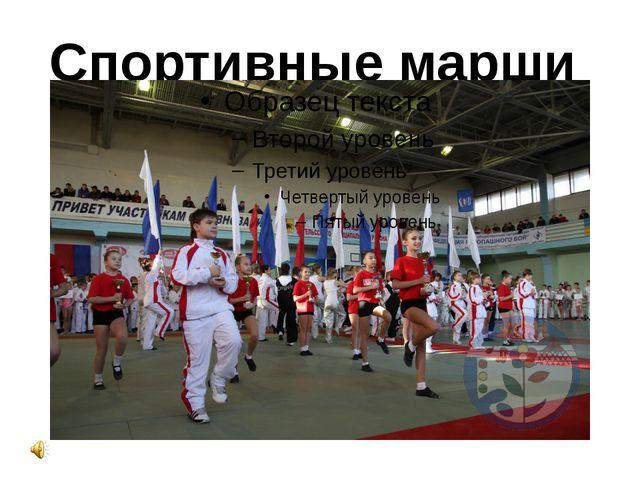 Спортивные марши