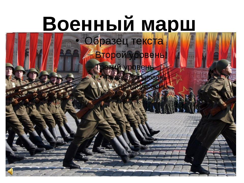 Военный марш