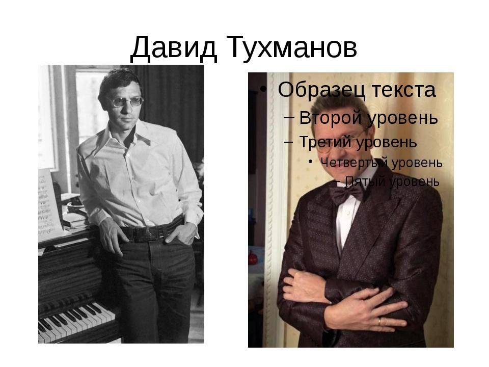 Давид Тухманов