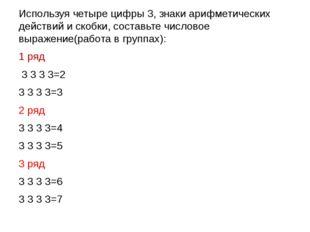 Используя четыре цифры 3, знаки арифметических действий и скобки, составьте ч