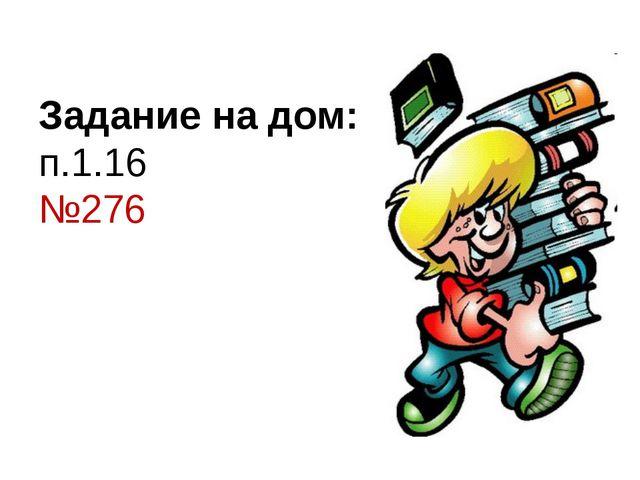 Задание на дом: п.1.16 №276