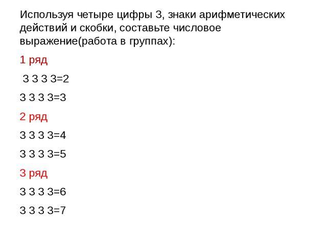 Используя четыре цифры 3, знаки арифметических действий и скобки, составьте ч...