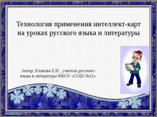 Технология применения интеллект-карт на уроках русского языка и литературы Ав