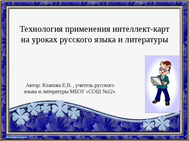 Технология применения интеллект-карт на уроках русского языка и литературы Ав...