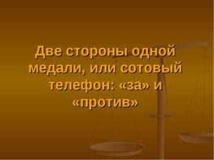 Две стороны одной медали, или сотовый телефон: «за» и «против»