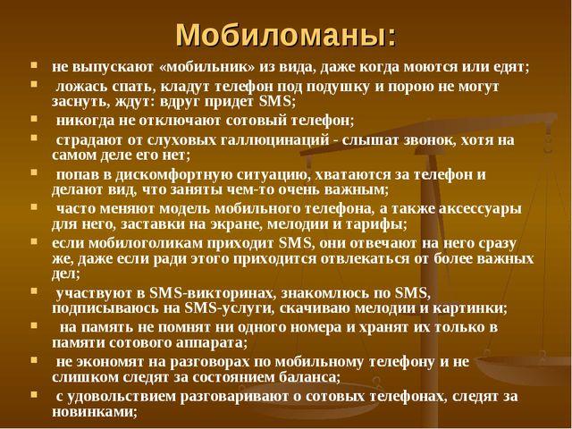 Мобиломаны: не выпускают «мобильник» из вида, даже когда моются или едят; лож...