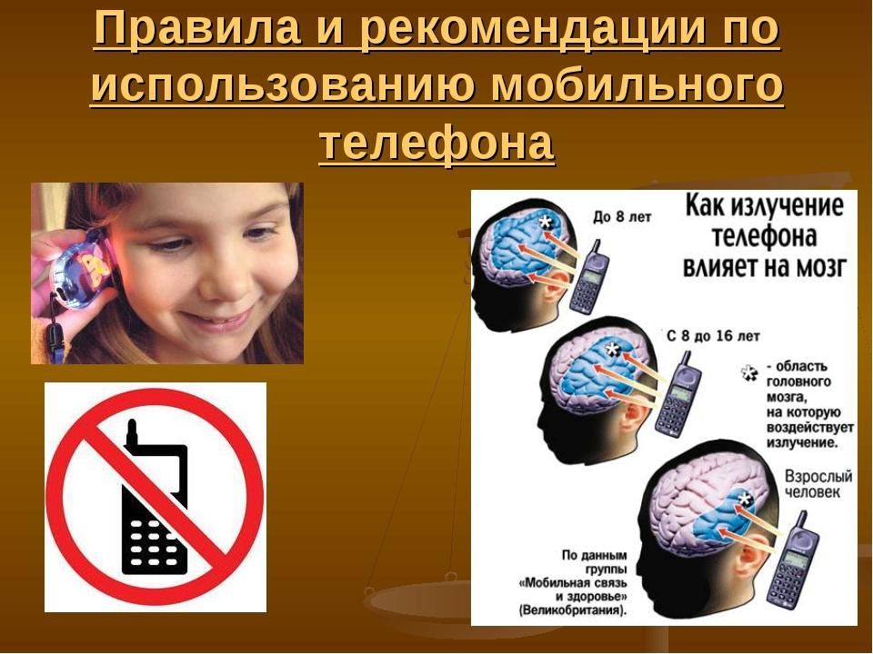 Правила и рекомендации по использованию мобильного телефона