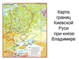 Карта границ Киевской Руси при князе Владимире