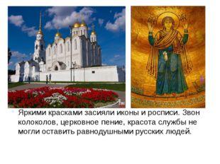 Яркими красками засияли иконы и росписи. Звон колоколов, церковное пение, кра