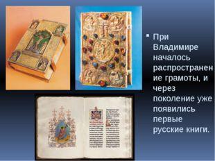 При Владимире началось распространение грамоты, и через поколение уже появили
