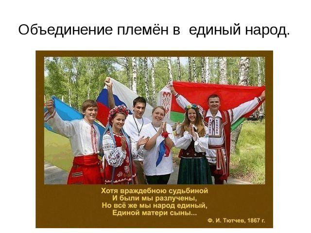 Объединение племён в единый народ.