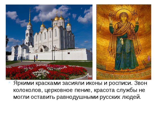 Яркими красками засияли иконы и росписи. Звон колоколов, церковное пение, кра...