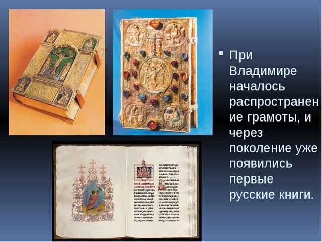 При Владимире началось распространение грамоты, и через поколение уже появили...