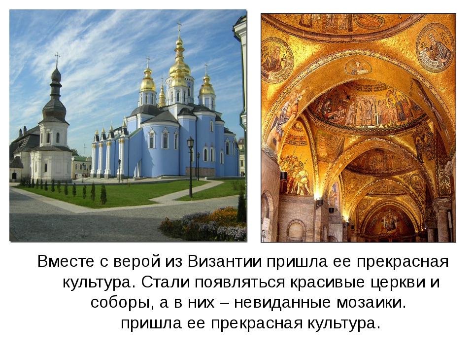 Вместе с верой из Византии пришла ее прекрасная культура. Стали появляться кр...