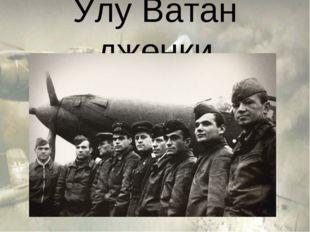 Улу Ватан дженки