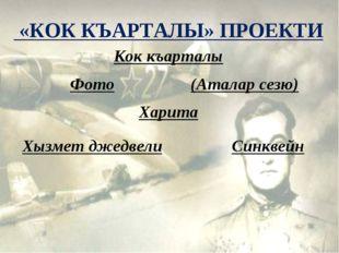 «КОК КЪАРТАЛЫ» ПРОЕКТИ Кок къарталы Фото(Аталар сезю) Харита Хызмет джед