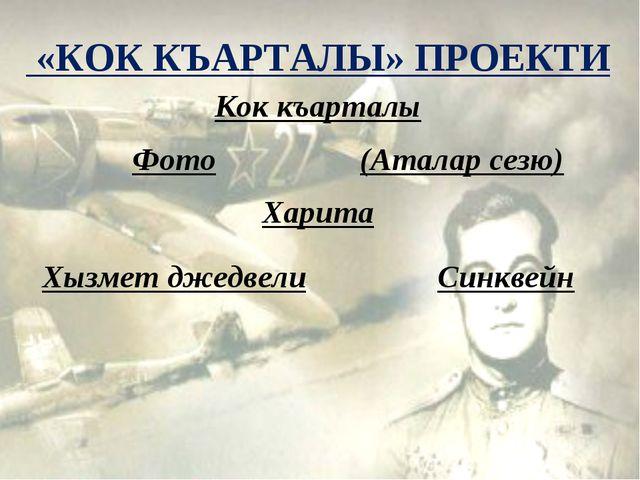 «КОК КЪАРТАЛЫ» ПРОЕКТИ Кок къарталы Фото(Аталар сезю) Харита Хызмет джед...