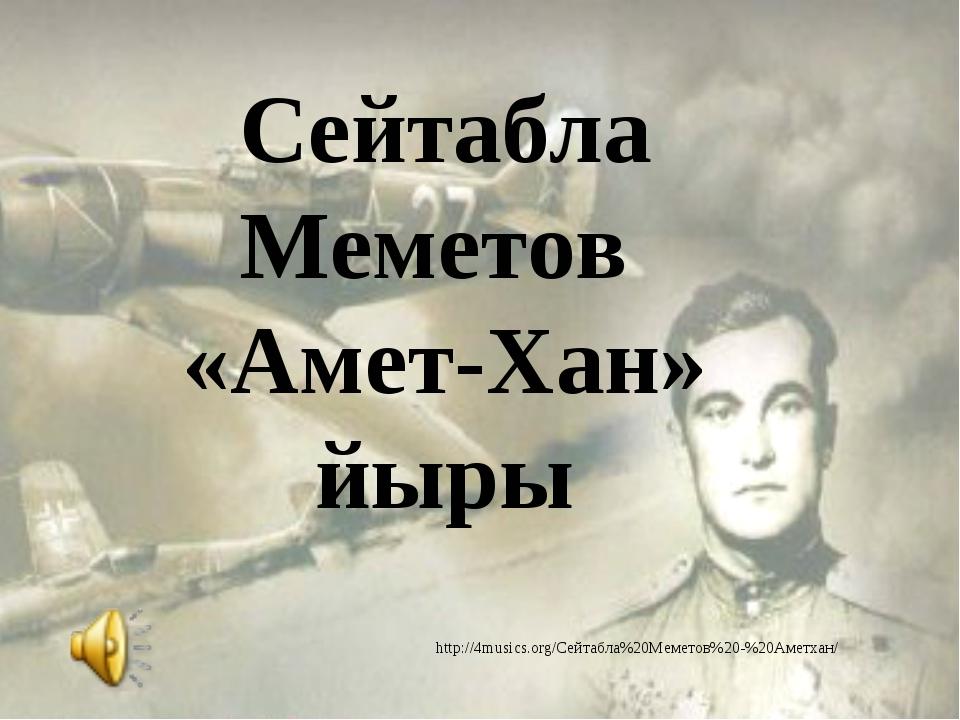 Сейтабла Меметов «Амет-Хан» йыры http://4musics.org/Сейтабла%20Меметов%20-%20...