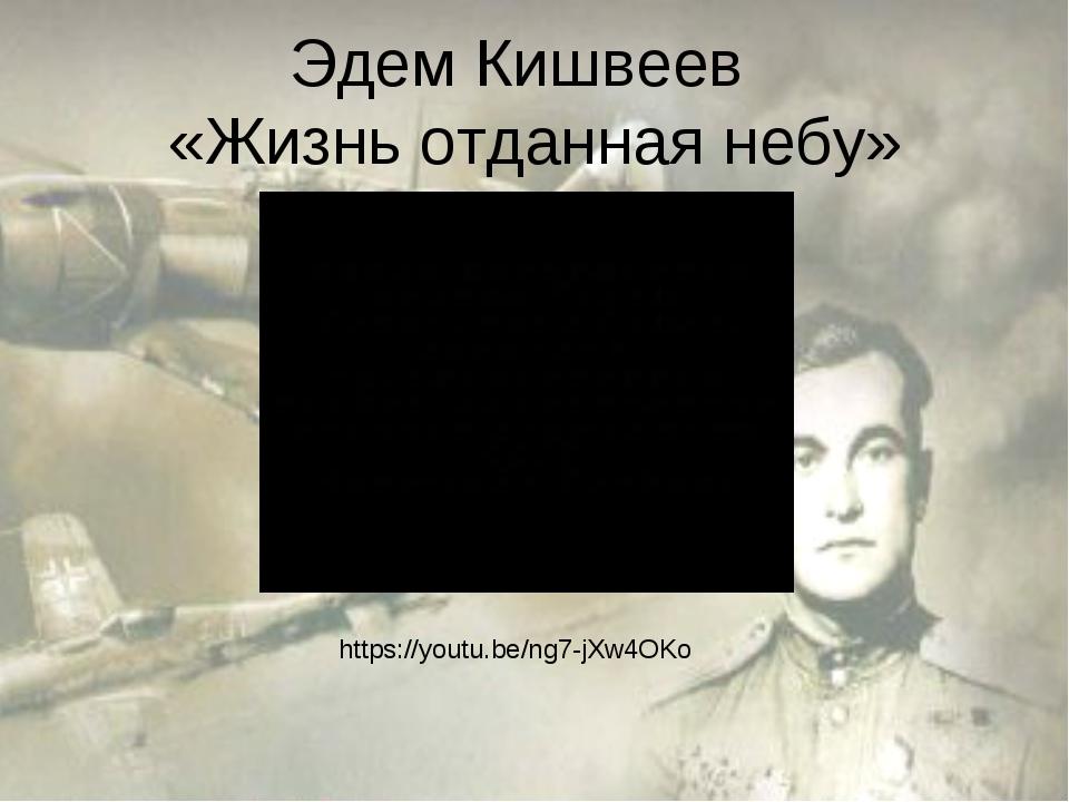 Эдем Кишвеев «Жизнь отданная небу» https://youtu.be/ng7-jXw4OKo