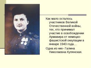 Как мало осталось участников Великой Отечественной войны, тех, кто принимал у