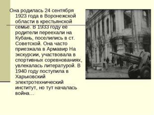Она родилась 24 сентября 1923 года в Воронежской области в крестьянской семье