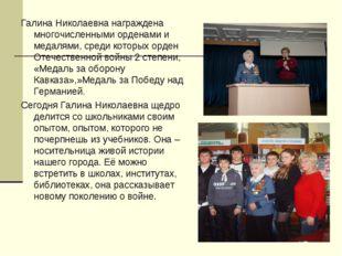 Галина Николаевна награждена многочисленными орденами и медалями, среди котор