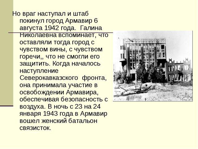 Но враг наступал и штаб покинул город Армавир 6 августа 1942 года. Галина Ник...