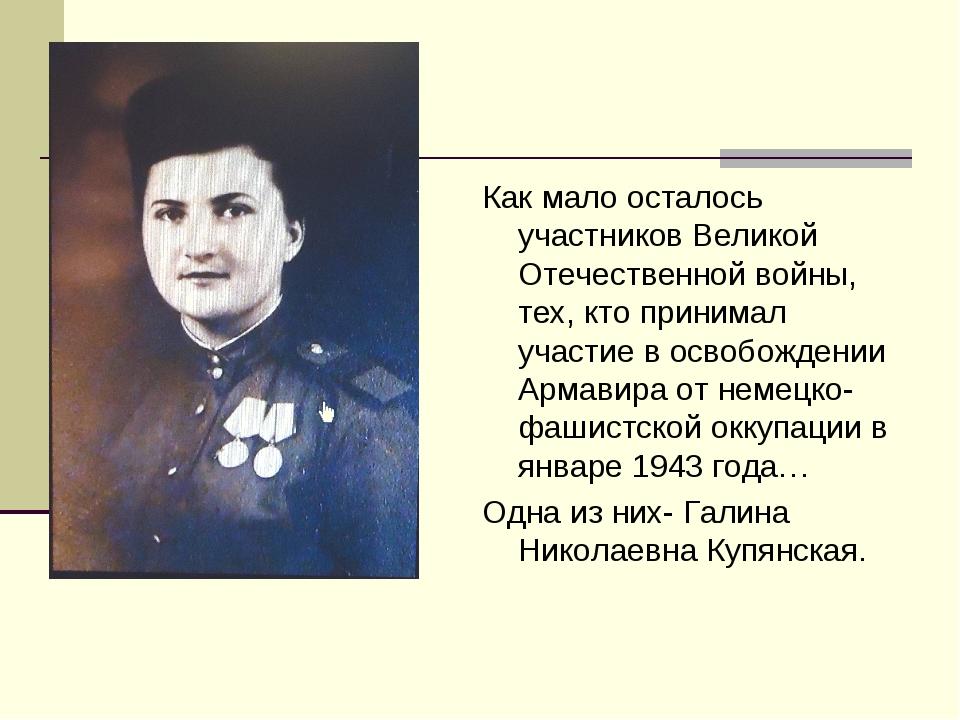 Как мало осталось участников Великой Отечественной войны, тех, кто принимал у...