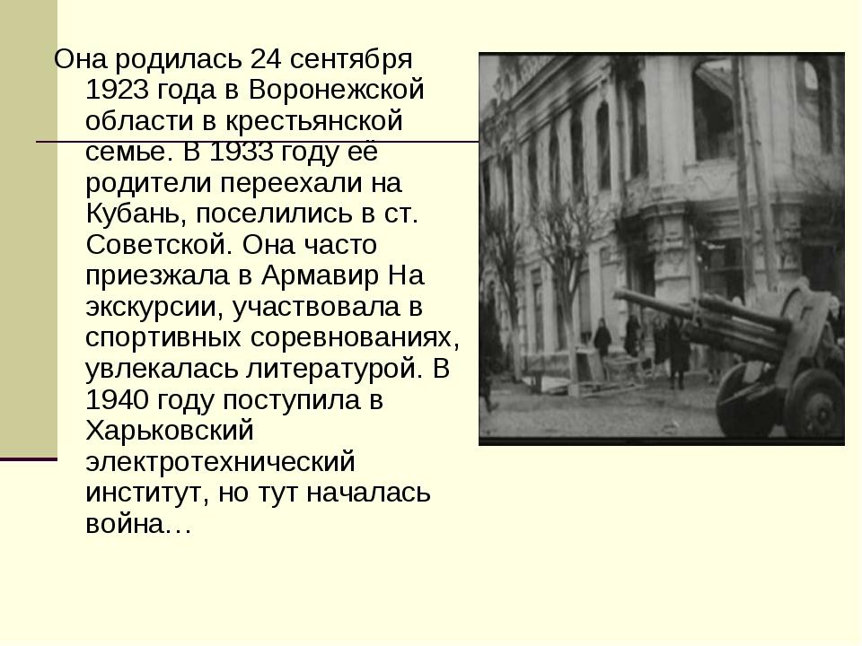Она родилась 24 сентября 1923 года в Воронежской области в крестьянской семье...