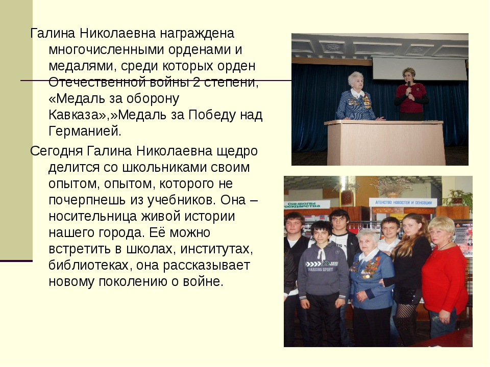 Галина Николаевна награждена многочисленными орденами и медалями, среди котор...