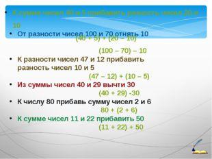К сумме чисел 40 и 5 прибавить разность чисел 20 и 10 (40 + 5) + (20 – 10) От