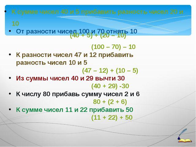 К сумме чисел 40 и 5 прибавить разность чисел 20 и 10 (40 + 5) + (20 – 10) От...