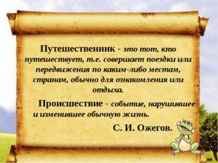Путешественник - это тот, кто путешествует, т.е. совершает поездки или перед