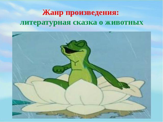 Жила- была на свете лягушка Жанр произведения: литературная сказка о животных