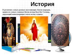 История В религиях самых разных населяющих Землю народов, одним из самых гла