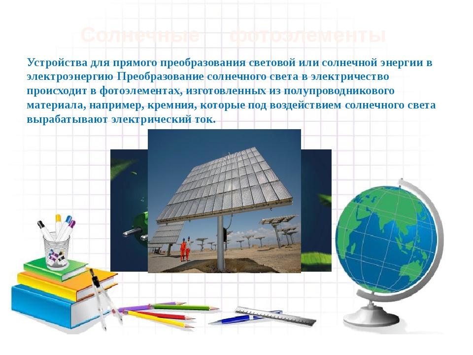 Солнечные фотоэлементы Устройства для прямого преобразования световой или со...