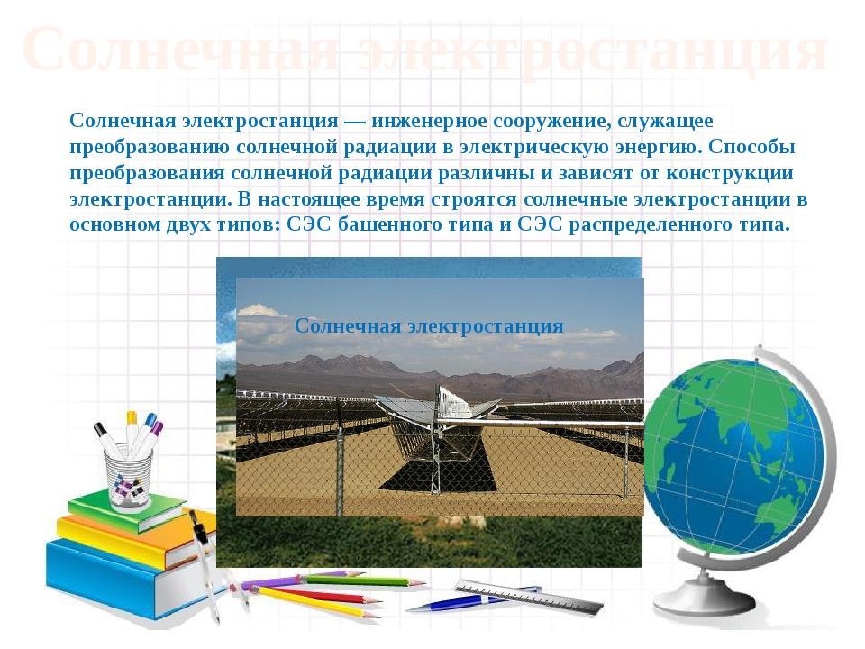 Солнечная электростанция— инженерное сооружение, служащее преобразованию со...