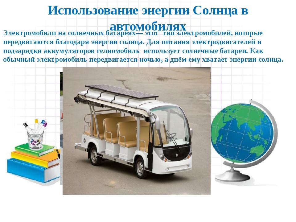 Использование энергии Солнца в автомобилях Электромобили на солнечных батаре...