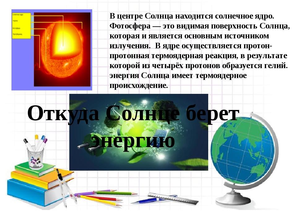 В центре Солнца находится солнечное ядро. Фотосфера — это видимая поверхност...