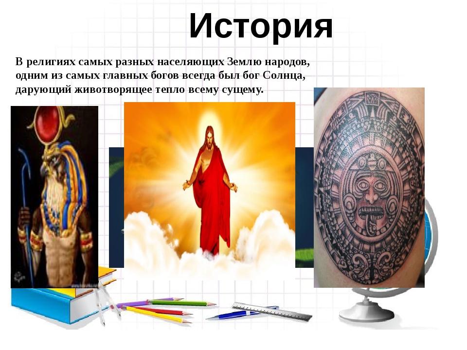 История В религиях самых разных населяющих Землю народов, одним из самых гла...